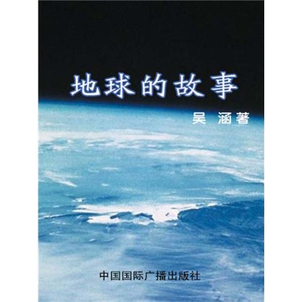地球发生异变的小说