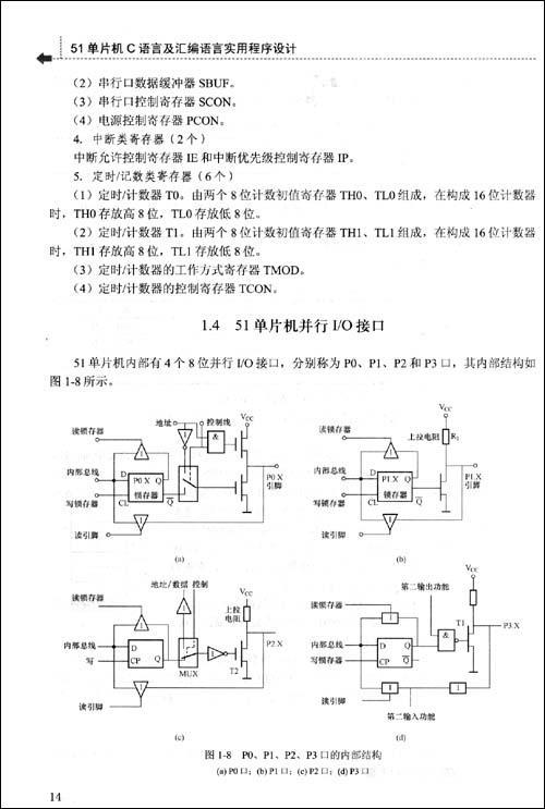 图书51单片机c语言及汇编语言实用程序设计