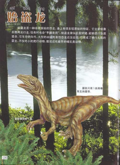 其中槽齿类爬行动物出现,并从它发展出最早的恐龙.