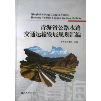 青海省公路水路交通运输发展规划汇编