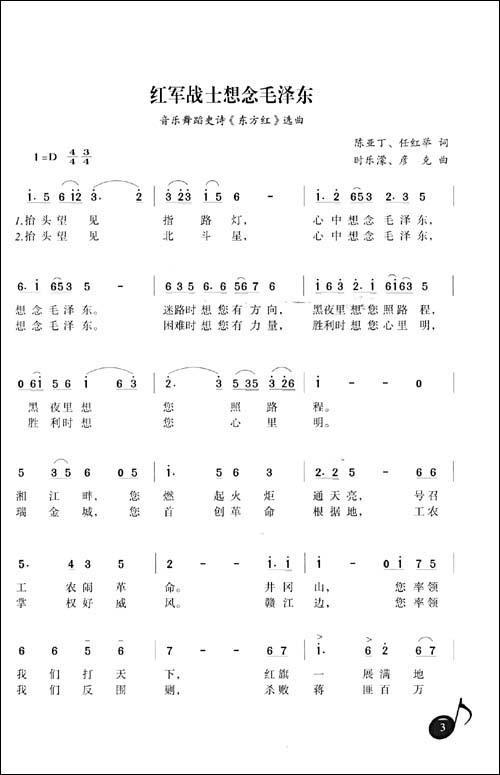 宁夏恋歌曲歌谱