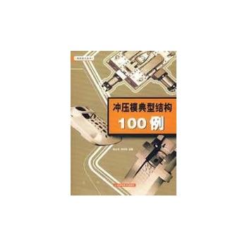 冲压模典型结构100例-杨占尧