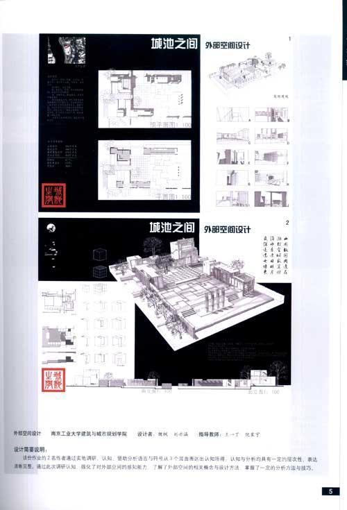 2009revit杯全国大学生建筑设计优秀作业集(含光盘)