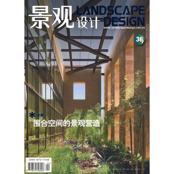 景观设计(2009.6期)(围合空间的景观营造)