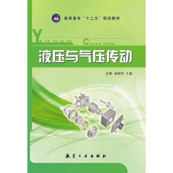 2.4 齿轮泵的结构特性分析 2.2.5 内啮合齿轮泵 2.3 叶片泵 2.3.