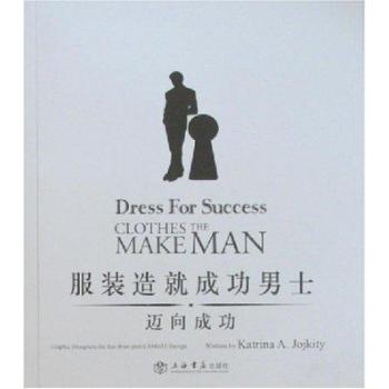 男士穿衣搭配书籍