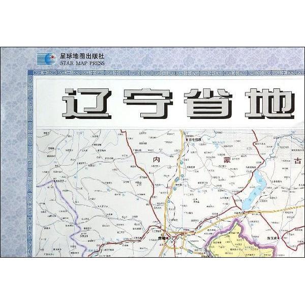 1:80万辽宁省地图(最新版套封)