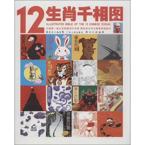 12生肖千相图-黑马大叔-平面设计-文轩网