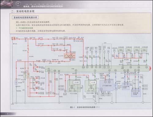 汽车电路分析系列丛书:福美来,普力马车系电路分析与维修案例集锦