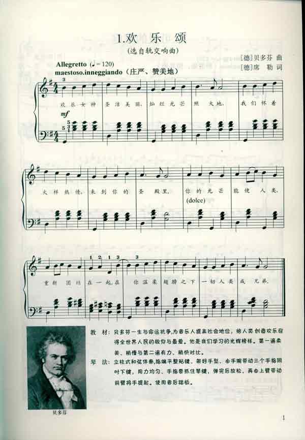 少年先锋队歌词和歌谱