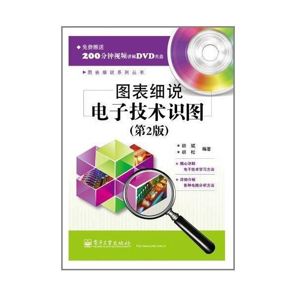 图表细说电子技术识图(第2版)-胡斌-电子与通信-文轩