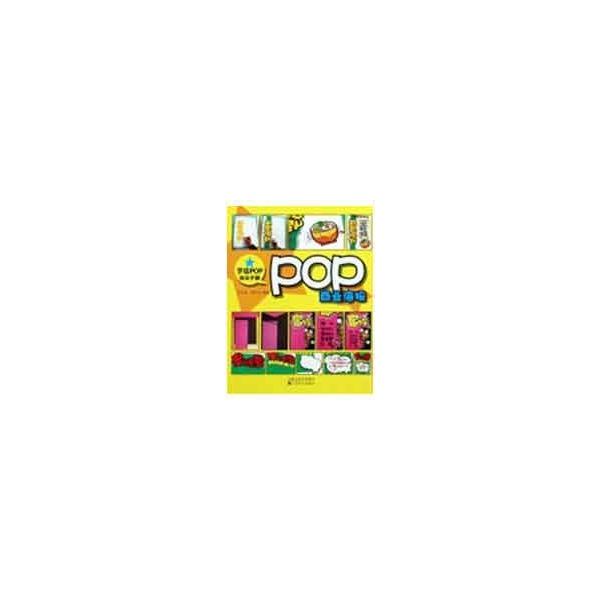 pop商业海报/手绘pop技法手册-王长进//杨宇舟 -书法