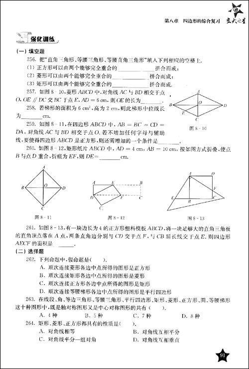 等腰三角形知识点总结结构图