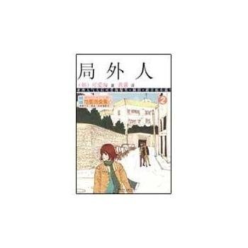 局外人②-(韩)可爱淘 著,黄黉 译-小说-文轩网