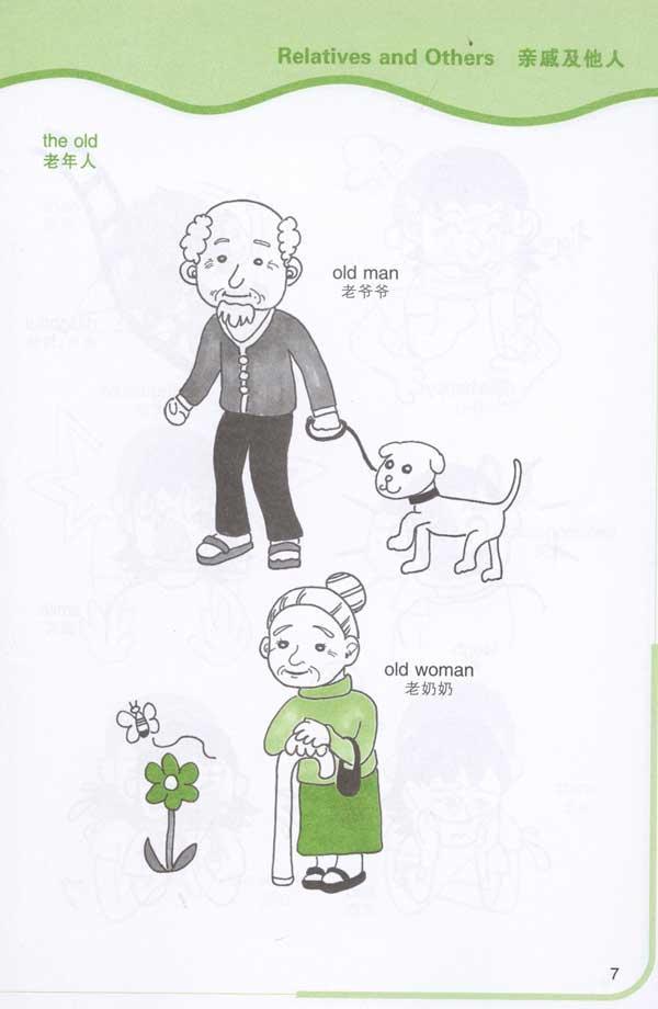 我是手绘英语单词书-夏雪-普及性英语学习-文轩网