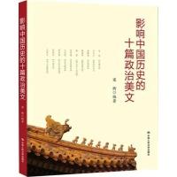 影响中国历史的十篇政治美文:梁衡解读经典美文,读懂中华民族政治文明