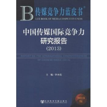中国传媒国际竞争力研究报告(2013)(2013版)