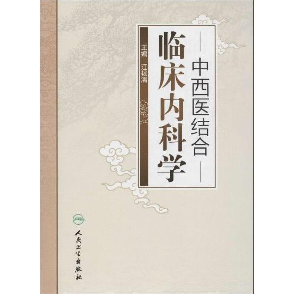 中西医结合临床内科学