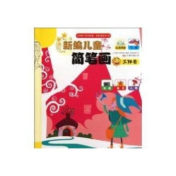 新编儿童简笔画(太阳卷)