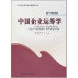 中国企业运筹学