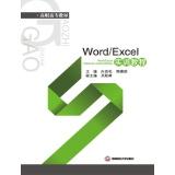 Word/Excel实训教程