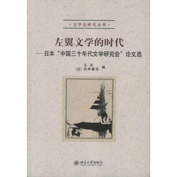 左翼文学的时代:日本