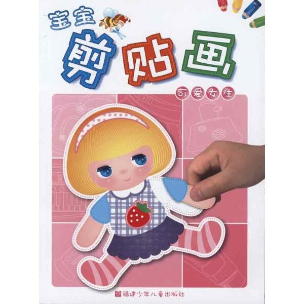可爱女生/宝宝剪贴画系列-林欣陈靓-幼儿启蒙-文轩网