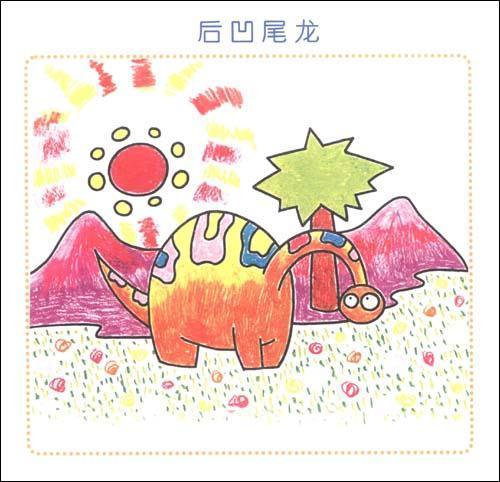 儿童创意绘画——我来画 恐龙
