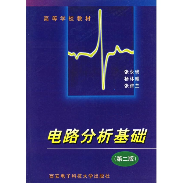 电路分析基础(第二版)--高等学校教材-张永瑞-大学