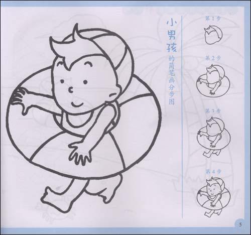 可爱小男生简笔画