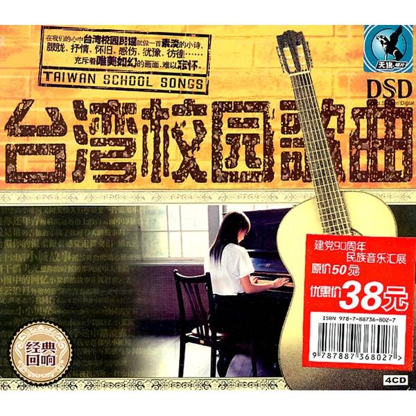 台湾校园歌曲(4cd),港台歌曲cd