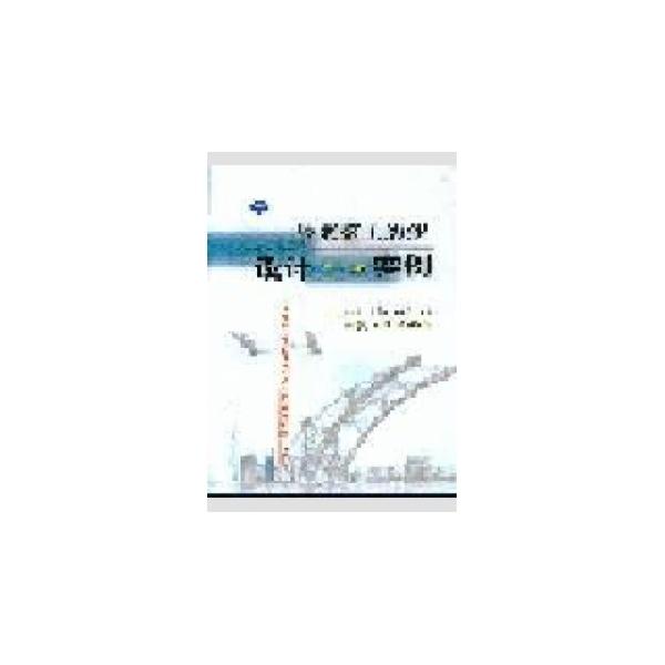 桥梁施工组织设计与实例-田克平