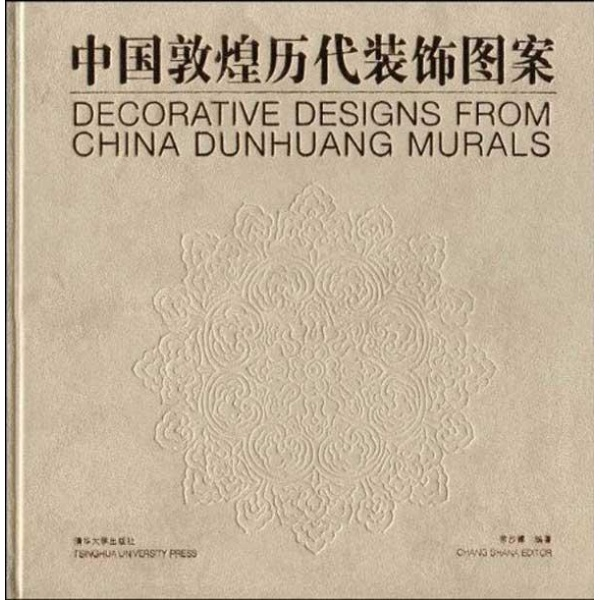 中国敦煌历代装饰图案-常沙娜-平面设计-文轩网