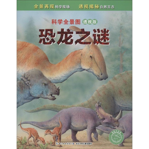 折恐龙最难步骤图片