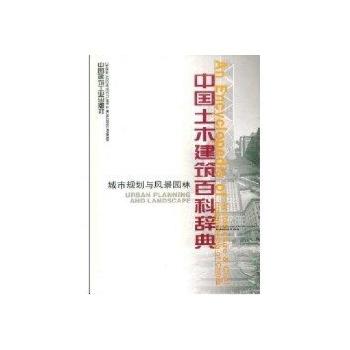 城市规划与风景园林/中国土木建筑百科辞典--科技
