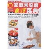 家庭常见病食疗菜典
