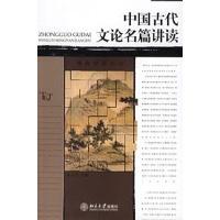 中国古代文论名篇讲读/博雅导读丛书