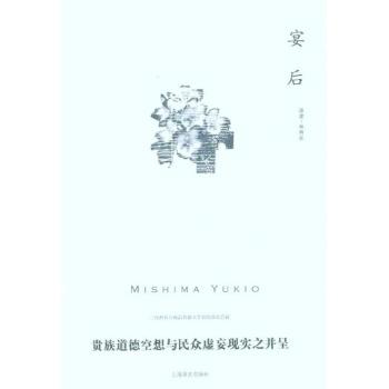宴后(三岛由纪夫作品系列)