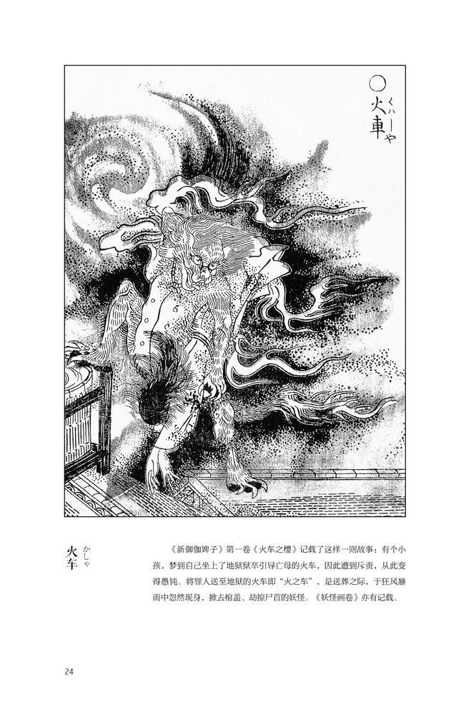 京极夏彦 百鬼夜行 图片合集
