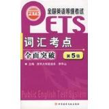 全国英语等级考试(PETS)词汇考点全面突破.第5级