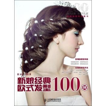 新娘经典欧式发型100例-无-轻工业