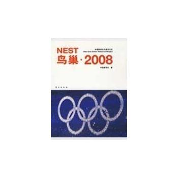 鸟巢·2008-中国新闻社的奥运记忆-中国新闻社
