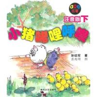 小猪唏哩呼噜(下)(注音版)/小布头丛书