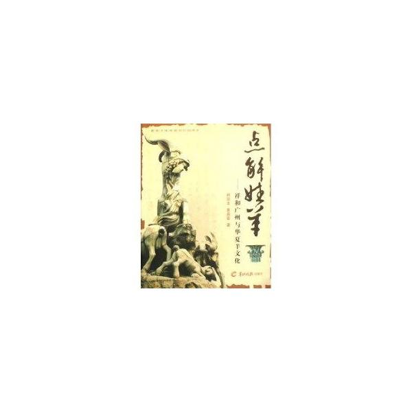 羊文化-杨冠丰-社会结构和