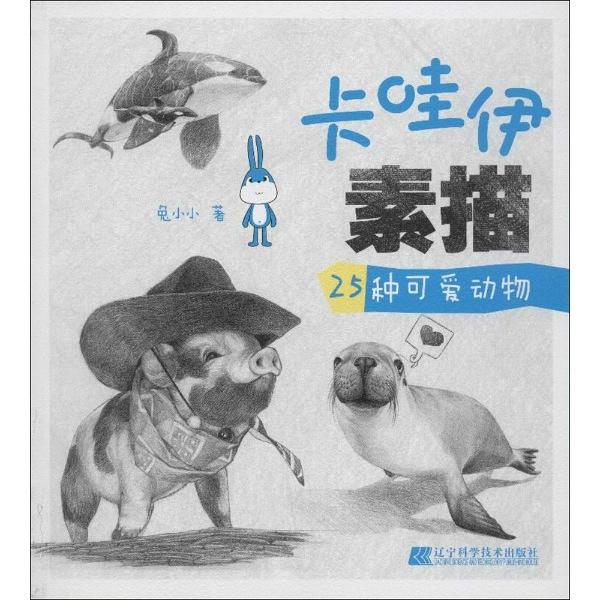 卡哇伊素描25种可爱动物