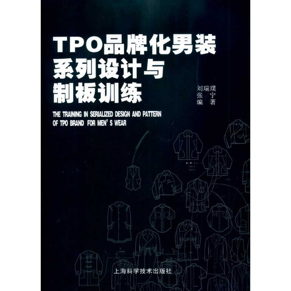 tpo品牌化男装系列设计与制板训练