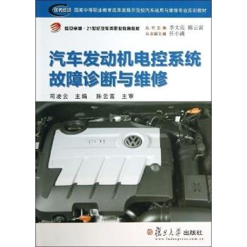 汽车发动机电控系统故障诊断与维修