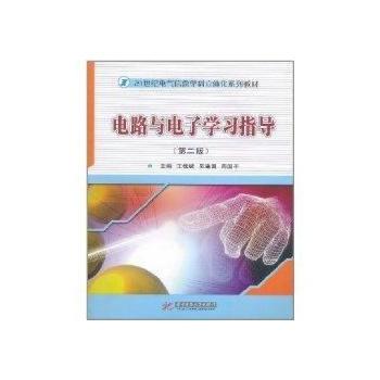 电路与电子学习指导(第2版)--大学-文轩网