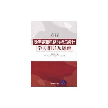 数字逻辑电路分析与设计学习指导及题解(高等