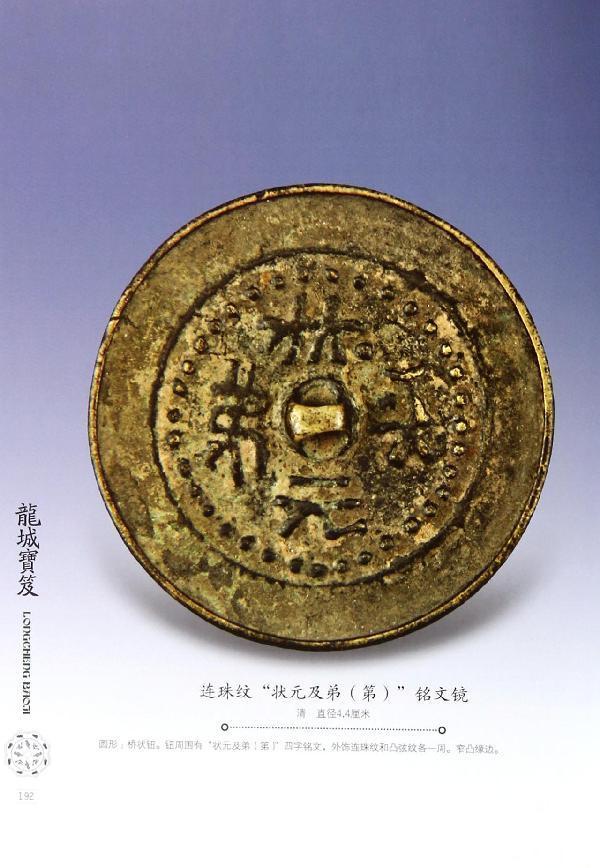 内蒙古通辽花纹铜镜图片
